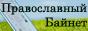 Каталог Православный Байнет ИТ